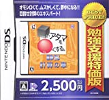 Shikakui Atama wo Maruku Suru: DS Keisan no Shou (Best Price) [Japan Import]