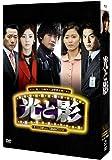 光と影 (ノーカット版) DVD BOX 2