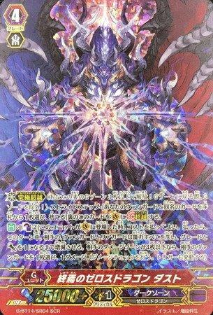 【シングルカード】G-BT14)終焉のゼロスドラゴン ダスト/ダークゾーン/SCR/G-BT14/SR04 B079ZMBPND