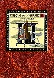 眉村卓コレクション 異世界篇〈3〉夕焼けの回転木馬