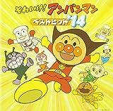 Animation - Soreike! Anpanman Best Hit '14 [Japan CD] VPCG-84957