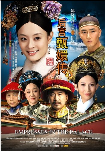 Chinese Costumes Drama Series - Empresses In The Palace / Legend