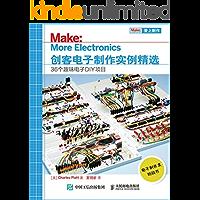 创客电子制作实例精选 36个趣味电子DIY项目 (爱上制作)