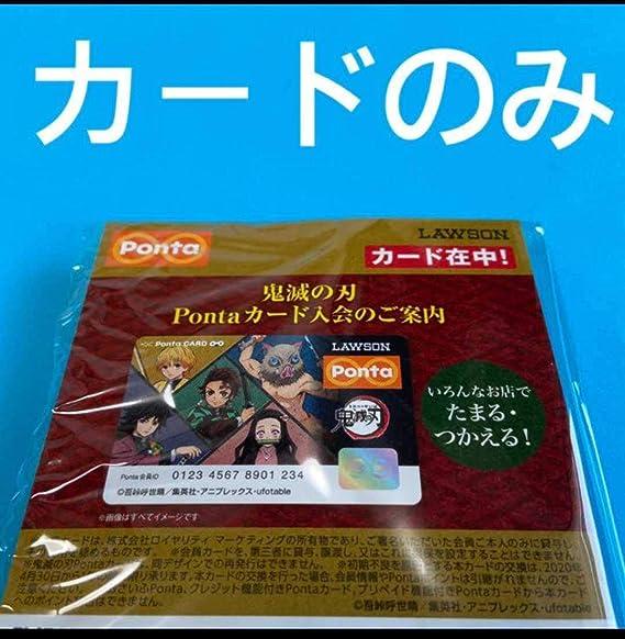 カード 再 発行 ポンタ