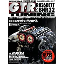 NISSAN GT-R RB26DETT and BNR32 TUNING: rb26 engin ovahouru chuningu chuningu mukkushirizu (Japanese Edition)