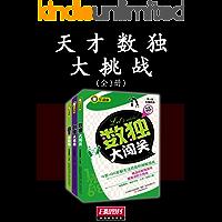 天才数独大挑战(全3册)