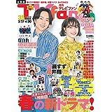 TVfan 2021年 5月号