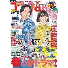 TVfan 表紙画像