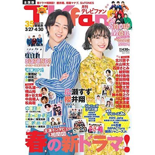 TVfan 2021年 5月号 表紙画像