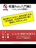 軽量 Ruby入門編2 ~mrb_valueの解説~