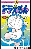 ドラえもん 0巻 (てんとう虫コミックス)