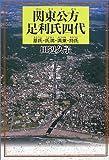 関東公方足利氏四代―基氏・氏満・満兼・持氏