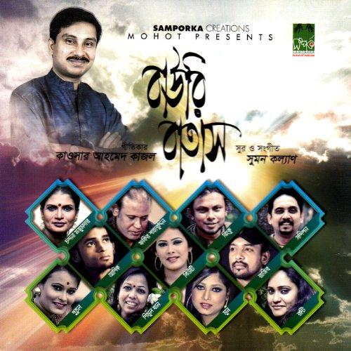 Ki Mayay Bandhila (Duet)