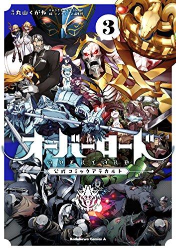 オーバーロード 公式コミックアラカルト(3) (角川コミックス・エース)