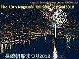 The 19th Nagasaki Tall Ship Festival2018 (Nagasaki Festival Series Book 2)