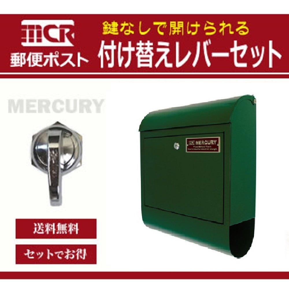 MERCURY マーキュリー MCR Mail Box 郵便ポスト 付替レバー セット GREEN グリーン B07D327513 11800 グリーン グリーン