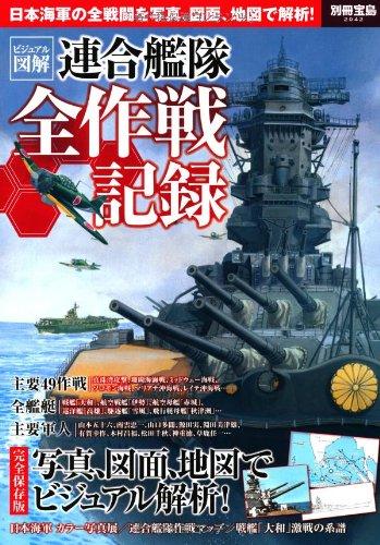 ビジュアル図解 連合艦隊全作戦記録 (別冊宝島 2042)