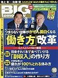 BIG tomorrow(ビッグトゥモロー) 2017年 10 月号 [雑誌]