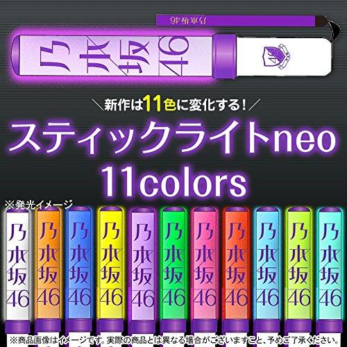 乃木坂46 スティックライト neo 11色 公式ペンライト 2本セット