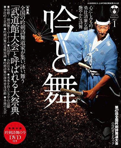 DVD付)吟と舞 1