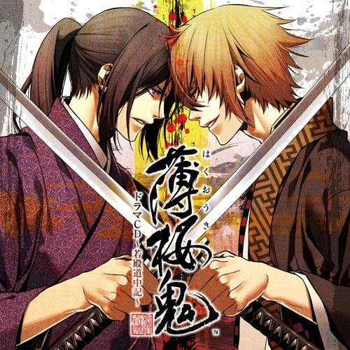 Hakuoki Drama CD-Wakatono Doch