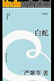 白蛇(严歌苓中短篇同性伦理小说集自选定本) (严歌苓文集2018)