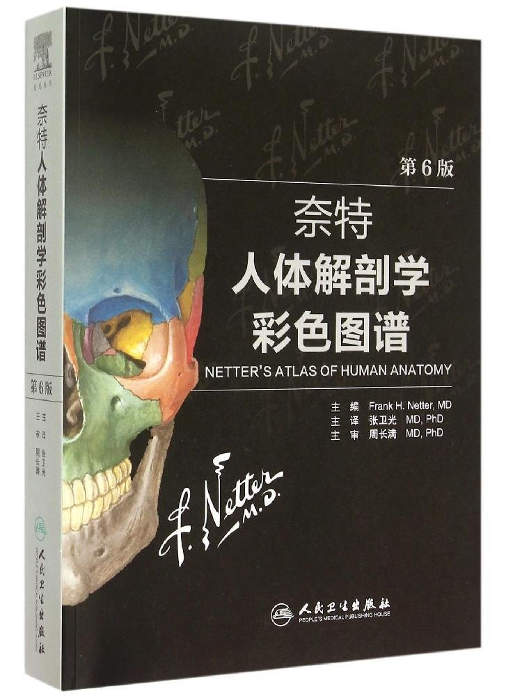 Netter\'s Atlas of Human Anatomy(6th Edition)(Simplified Chinese ...
