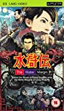 The Water Margin [UMD pour PSP] [Import anglais]
