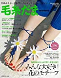 毛糸だま  2016年  夏号  No.170 (Let's Knit series)