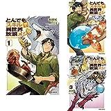 とんでもスキルで異世界放浪メシ [コミック] 1-3巻 新品セット (クーポン「BOOKSET」入力で+3%ポイント)