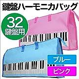 【32鍵盤用】鍵盤ハーモニカバッグ (ブルー)