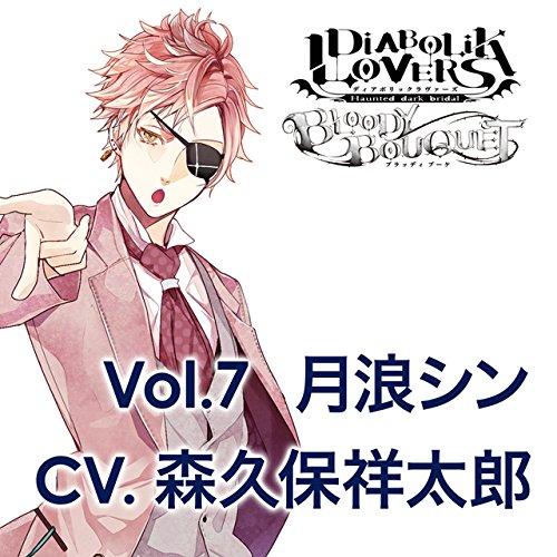 ドラマCD DIABOLIK LOVERS ドS吸血CD BLOODY BOUQUET Vol.7 月浪シン(CV:森久保祥太郎)