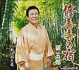 Goro Kagami - Shuzenji No Yado [Japan CD] KICM-30567