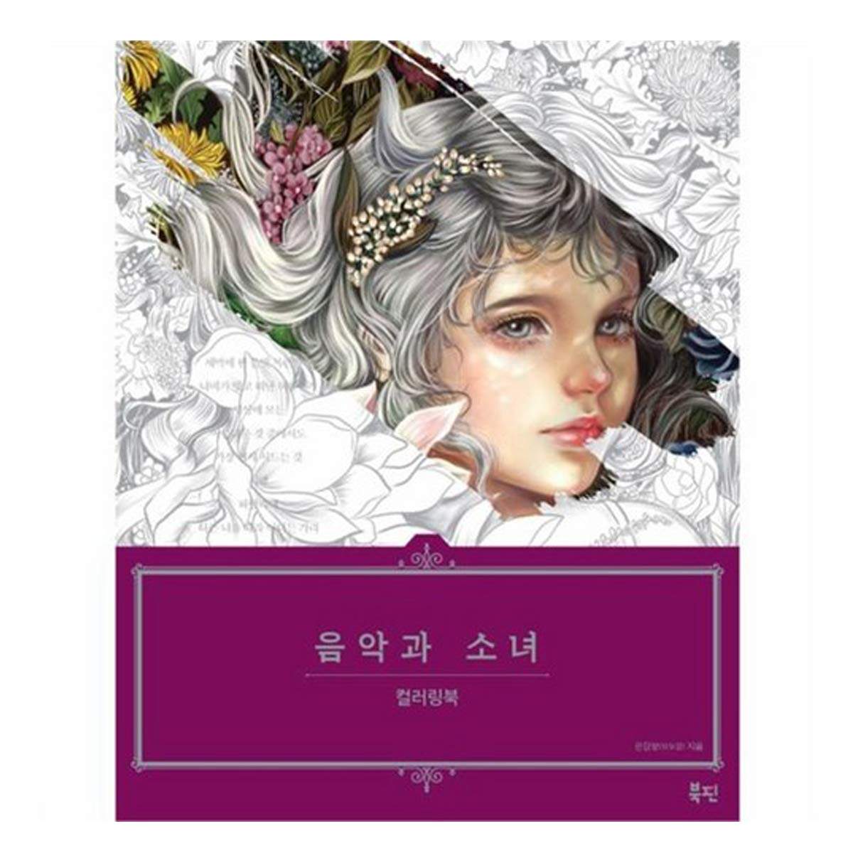 Momo girl girls with music coloring book new version of color healing book color drawing 104 pages of lovely girls colouring book vol 2 680g extra thick