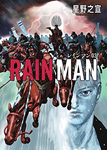 レインマン 3 (ビッグコミックススペシャル)