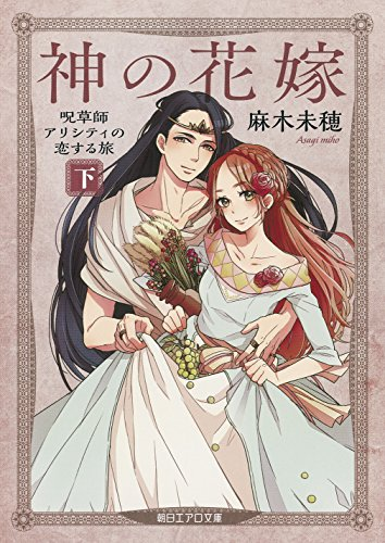 神の花嫁 呪草師アリシティの恋する旅 下 (朝日エアロ文庫)