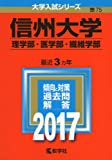 信州大学(理学部・医学部・繊維学部) (2017年版大学入試シリーズ)
