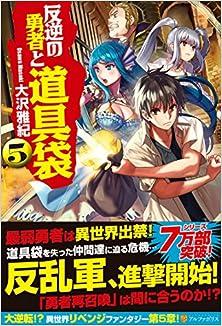 [大沢雅紀] 反逆の勇者と道具袋 第01-05巻