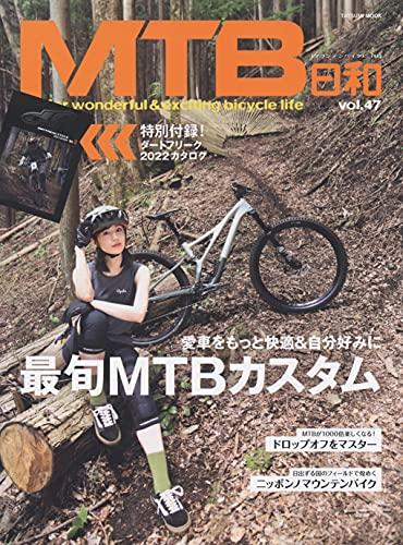 MTB日和 最新号 表紙画像