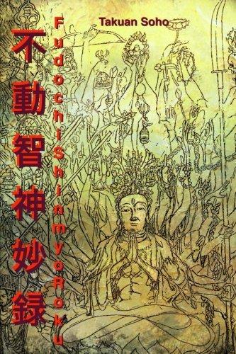 Fudochi Shin Myoroku The Mysterious Record of Immovable Wisdom