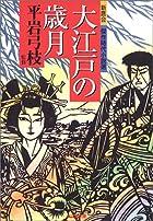 大江戸の歳月 (光文社文庫)