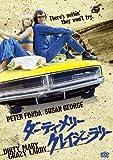 ダーティ・メリー クレイジー・ラリー [DVD]