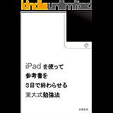 iPadを使って参考書を3日で終わらせる東大式勉強法
