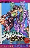 JOJO'S BIZARRE ADVENTURE Vol.46 ( Japanese Edition )