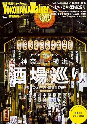 わざわざ行きたい 神奈川・横浜おいしい酒場巡り ウォーカームック