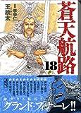 蒼天航路(18)<完> (講談社漫画文庫)