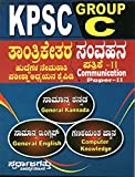 KPSC Group C Non Technical - Paper - 2 ( Communication - General English / General Kannada / Computer Knowledge) Study Material