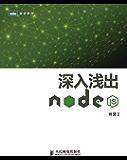 深入浅出Node.js (图灵原创)