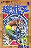 遊☆戯☆王 (13) (ジャンプ・コミックス)