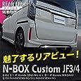 サムライプロデュース NBOX N-BOXカスタム JF3/4 リアリップ ガーニッシュ カスタム パーツ アクセサリー HONDA